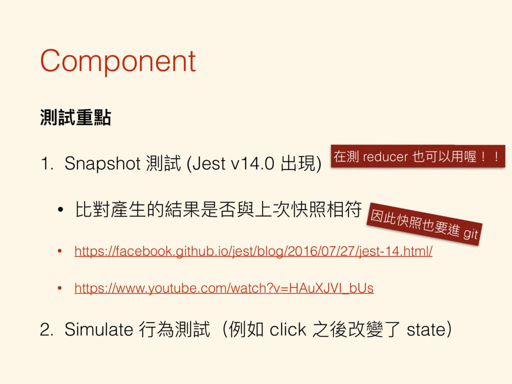 Component 測試重點 1. Snapshot 測試 (Jest v14.0 出現) •...