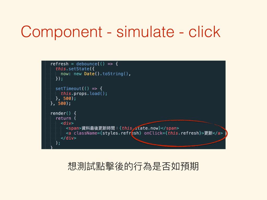 Component - simulate - click 想測試點擊後的⾏行行為是否如預期