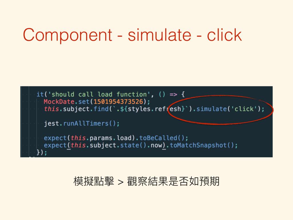Component - simulate - click 模擬點擊 > 觀察結果是否如預期