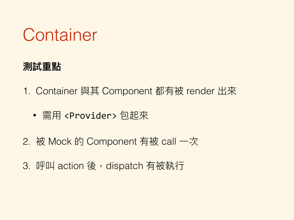 Container 測試重點 1. Container 與其 Component 都有被 re...
