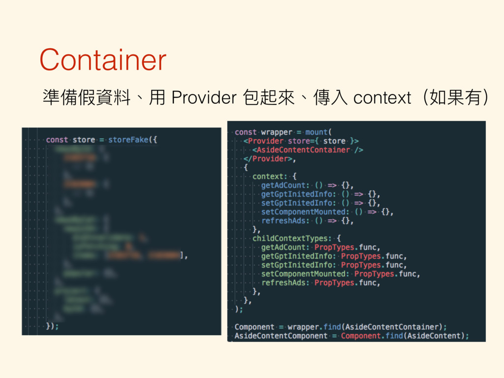 Container 準備假資料、⽤用 Provider 包起來來、傳入 context(如果有)