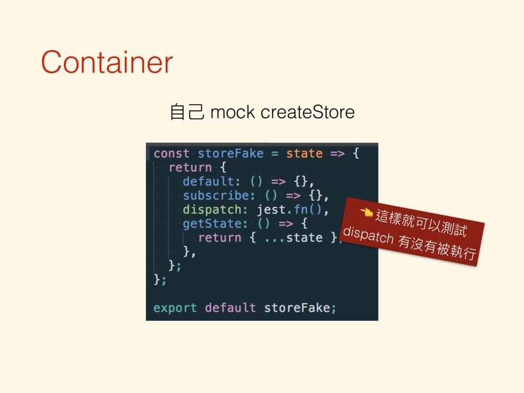 Container ⾃自⼰己 mock createStore  這樣就可以測試 dispat...