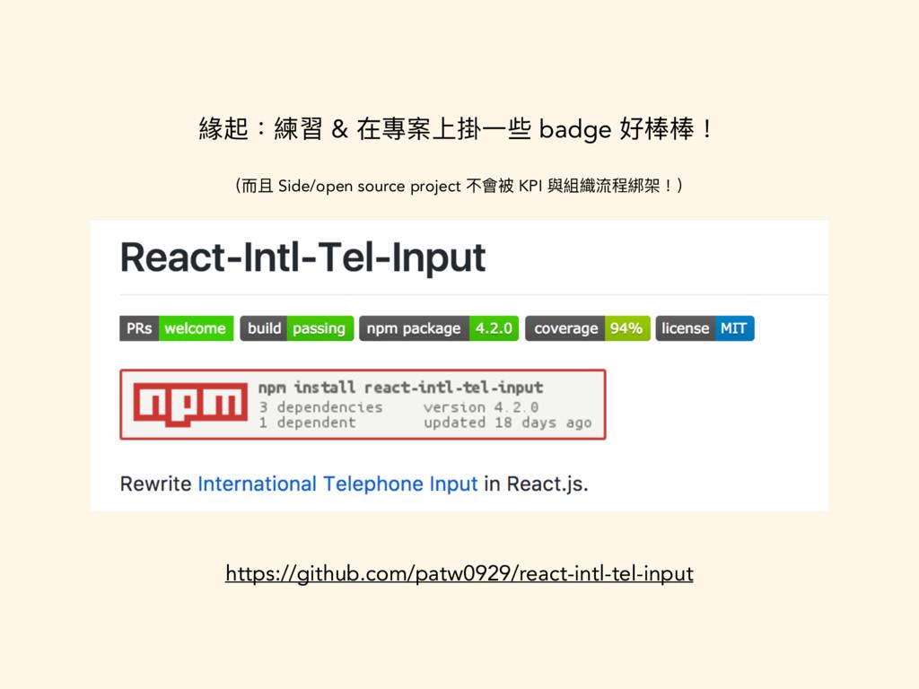 https://github.com/patw0929/react-intl-tel-inpu...