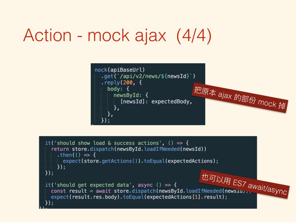 Action - mock ajax (4/4) 把原本 ajax 的部份 mock 掉 也可...