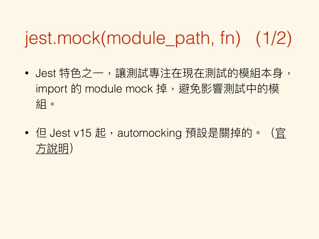 jest.mock(module_path, fn) (1/2) • Jest 特⾊色之⼀一,...
