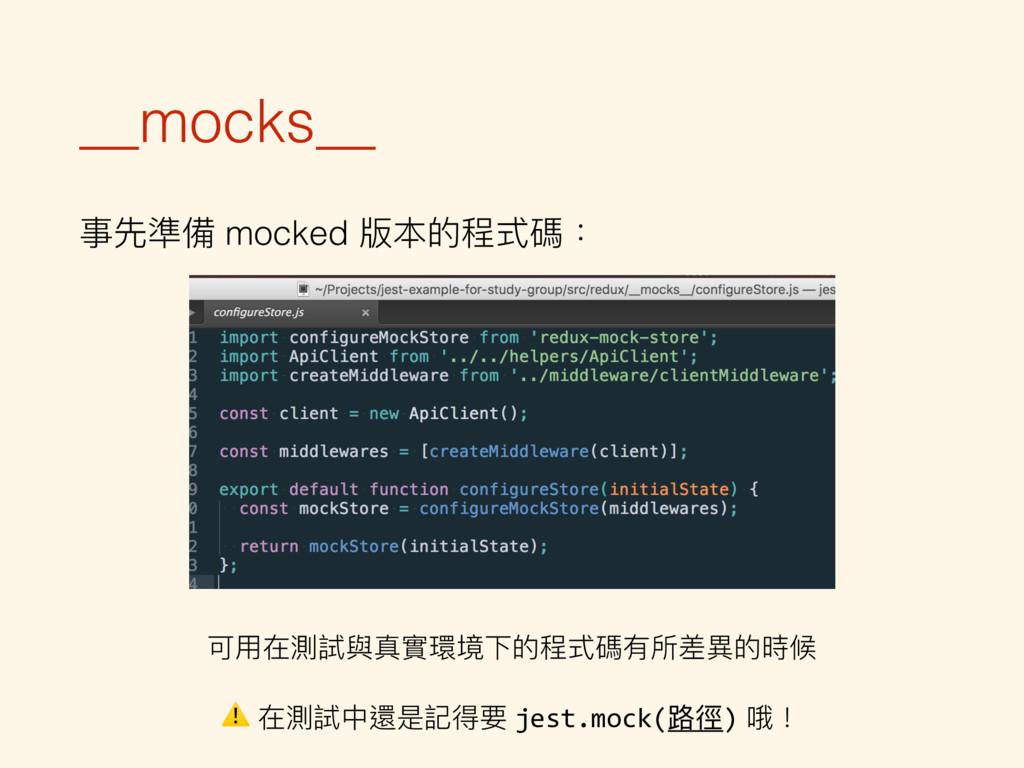 __mocks__ 事先準備 mocked 版本的程式碼: 可⽤用在測試與真實環境下的程式碼有...