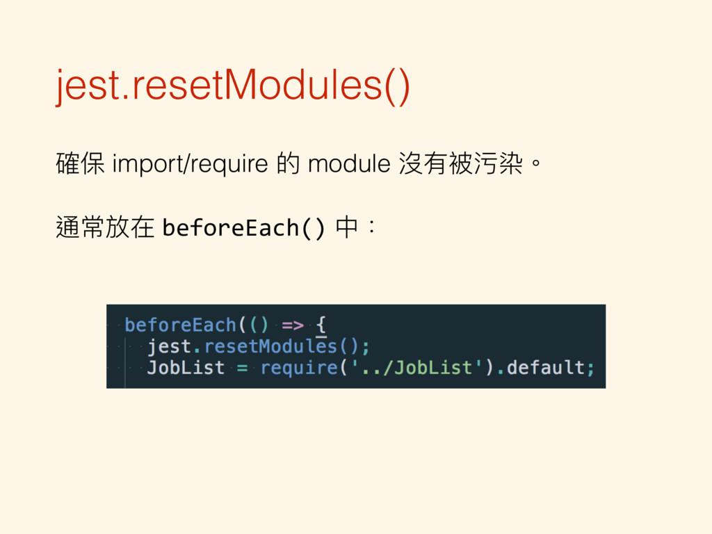 jest.resetModules() 確保 import/require 的 module ...
