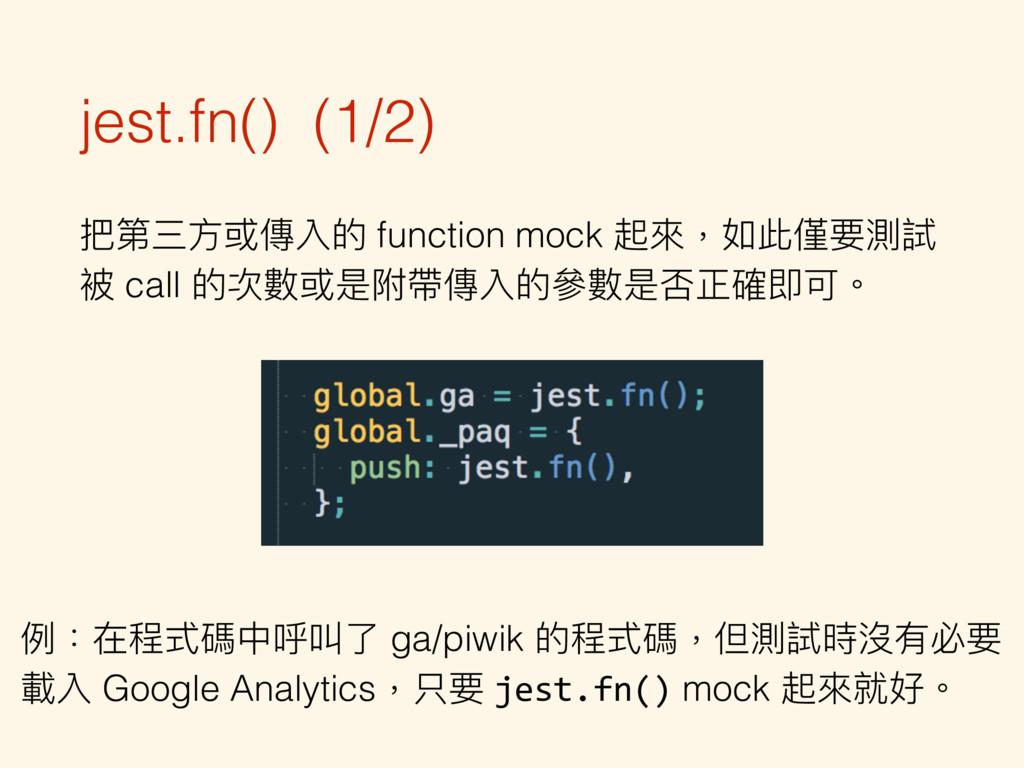 jest.fn() (1/2) 把第三⽅方或傳入的 function mock 起來來,如此僅...