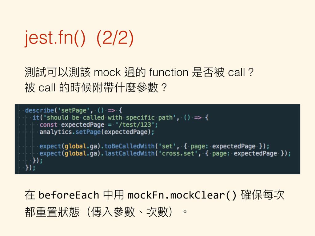jest.fn() (2/2) 測試可以測該 mock 過的 function 是否被 cal...