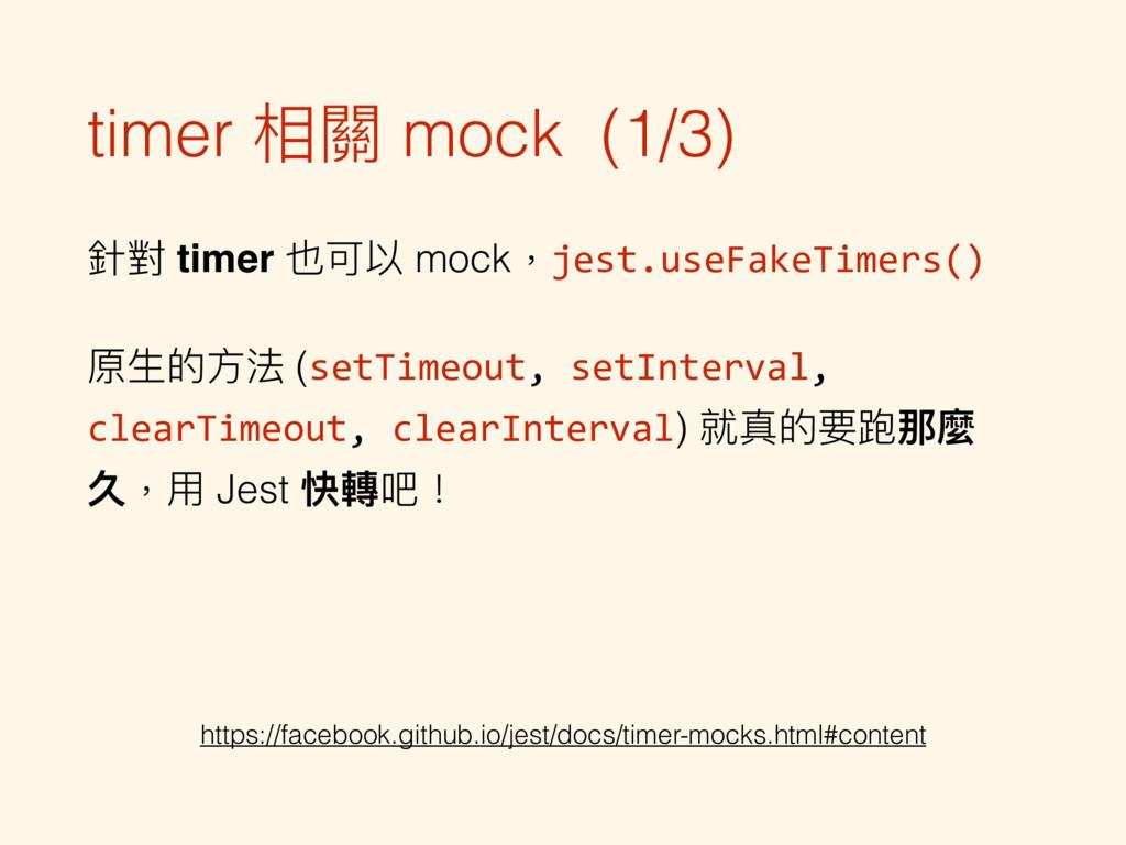 timer 相關 mock (1/3) 針對 timer 也可以 mock,jest.useF...