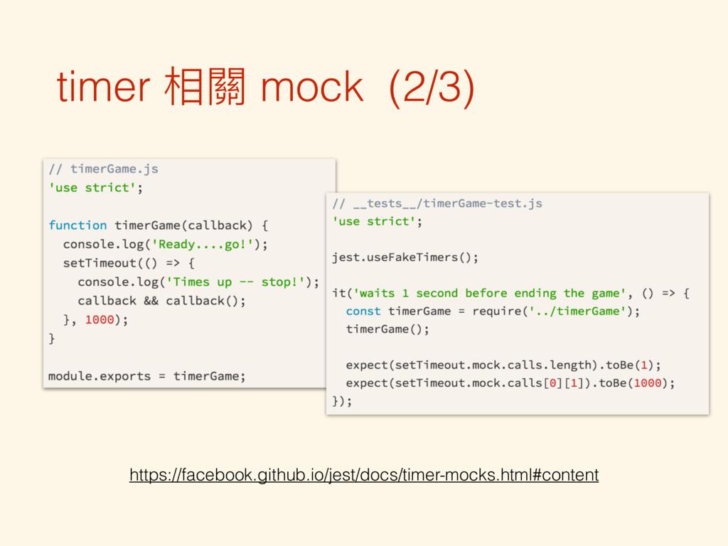 timer 相關 mock (2/3) https://facebook.github.io/...
