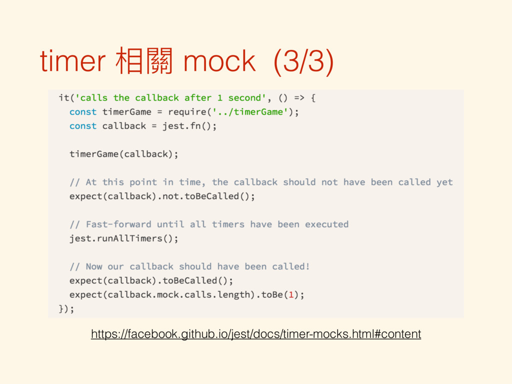 timer 相關 mock (3/3) https://facebook.github.io/...