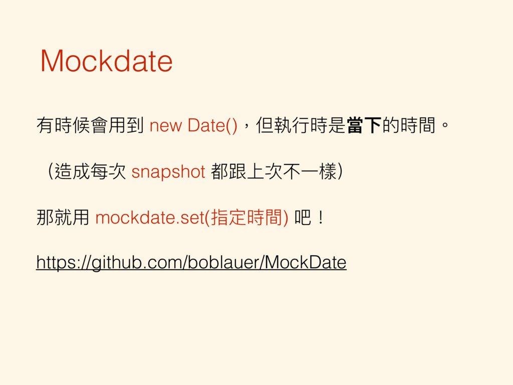 Mockdate 有時候會⽤用到 new Date(),但執⾏行行時是當下的時間。 (造成每次...