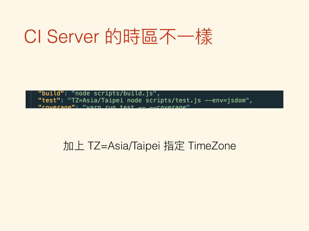 CI Server 的時區不⼀一樣 加上 TZ=Asia/Taipei 指定 TimeZone