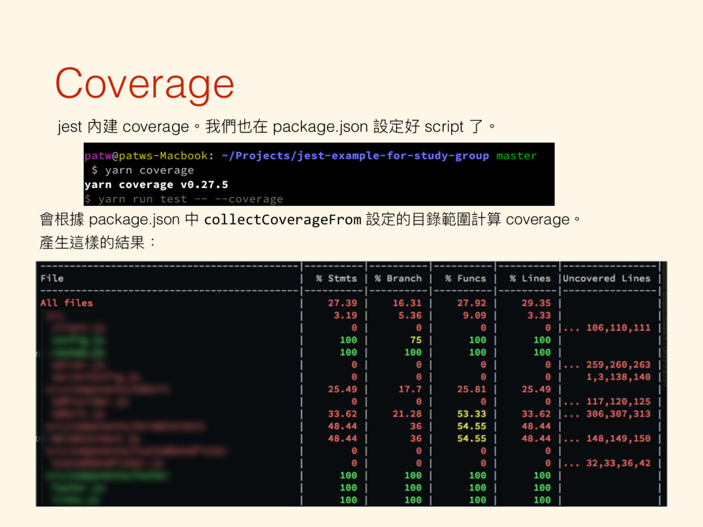 Coverage jest 內建 coverage。我們也在 package.json 設定好...