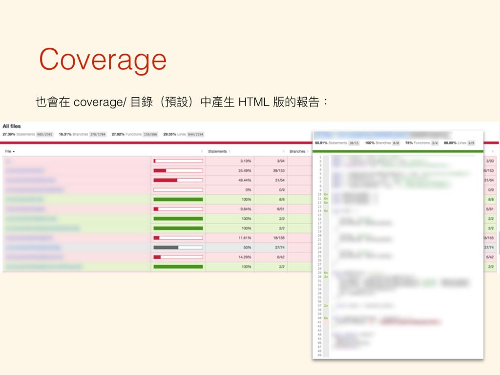 Coverage 也會在 coverage/ ⽬目錄(預設)中產⽣生 HTML 版的報告: