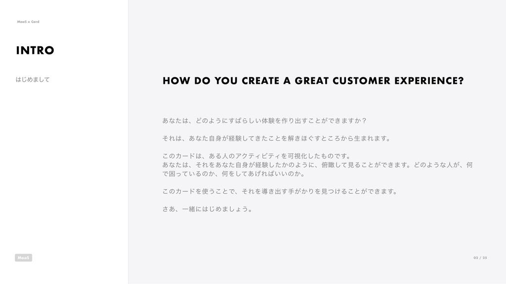 INTRO ͡Ί·ͯ͠ HOW DO YOU CREATE A GREAT CUSTOMER...