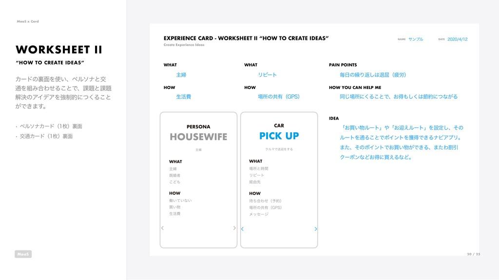 """WORKSHEET II MaaS MaaS x Card """"HOW TO CREATE ID..."""