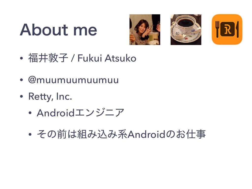 """CPVUNF • Ҫರࢠ / Fukui Atsuko • @muumuumuumuu ..."