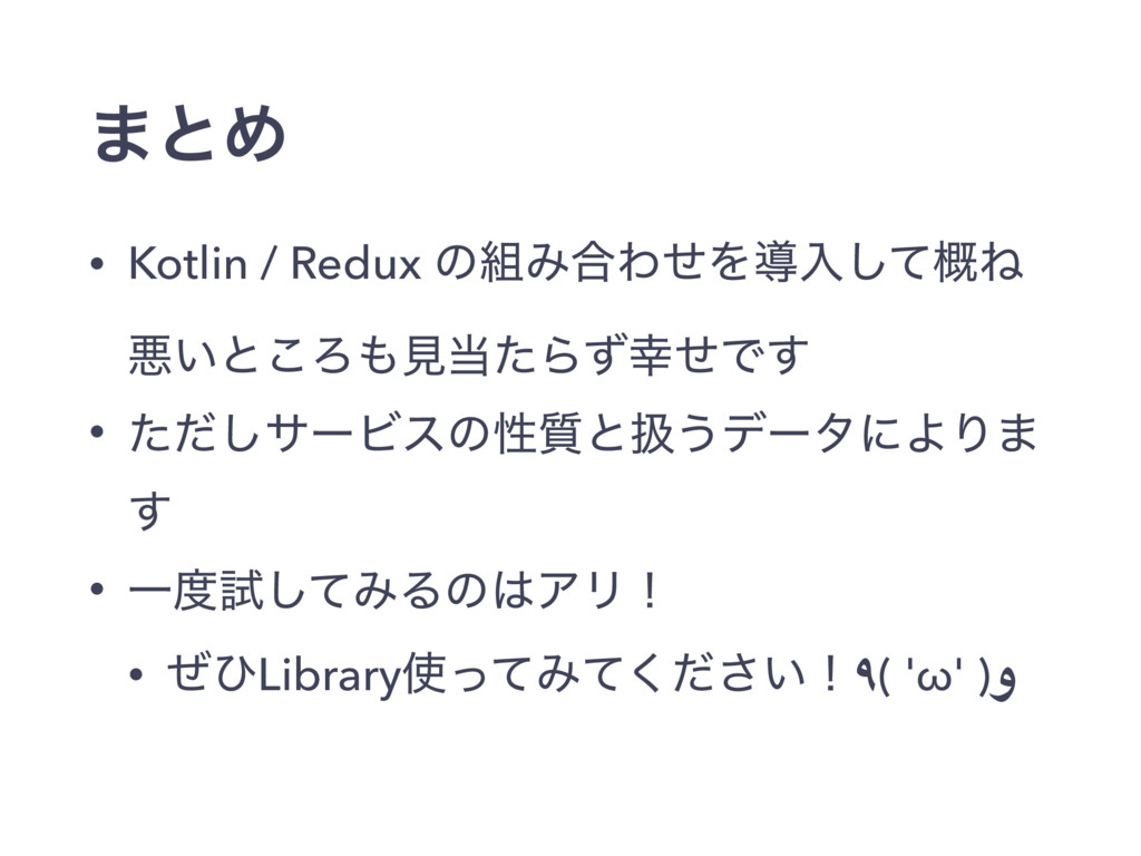 ·ͱΊ • Kotlin / Redux ͷΈ߹ΘͤΛಋೖͯ֓͠Ͷ ѱ͍ͱ͜ΖݟͨΒͣ...