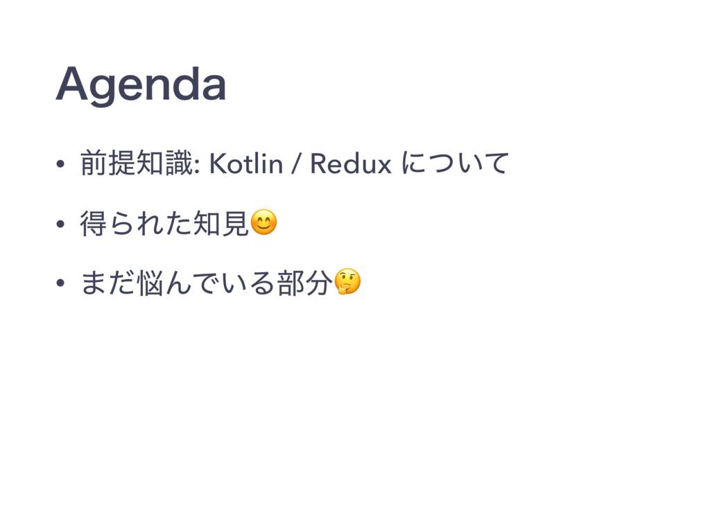 """""""HFOEB • લఏࣝ: Kotlin / Redux ʹ͍ͭͯ • ಘΒΕͨݟ • ·..."""