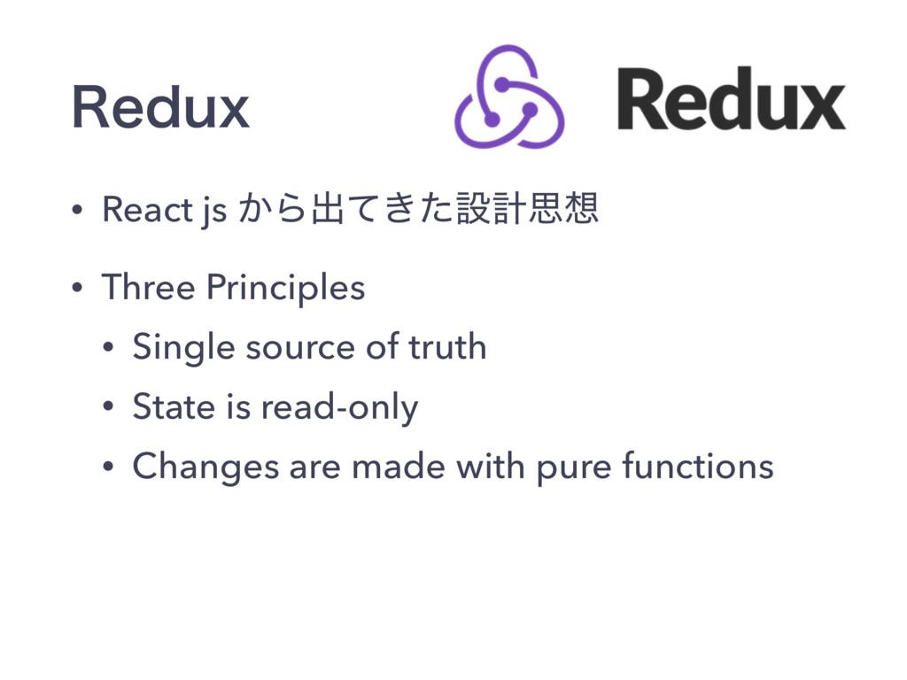 3FEVY • React js ͔Βग़͖ͯͨઃܭࢥ • Three Principles ...