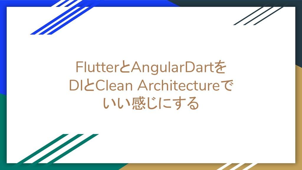 FlutterとAngularDartを DIとClean Architectureで いい感...