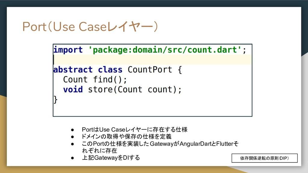 Port(Use Caseレイヤー) ● PortはUse Caseレイヤーに存在する仕様 ●...