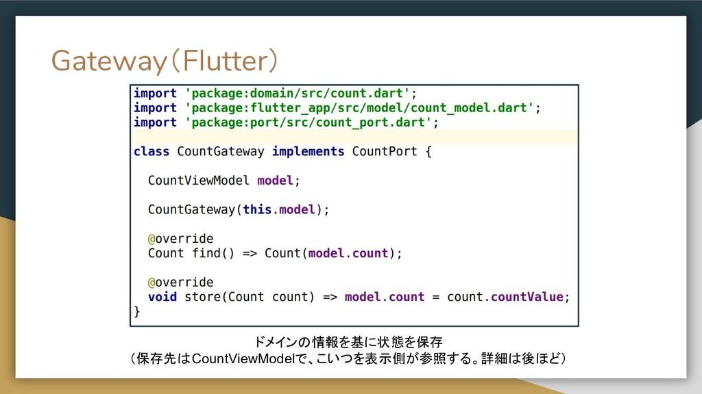Gateway(Flutter) ドメインの情報を基に状態を保存 (保存先はCountView...