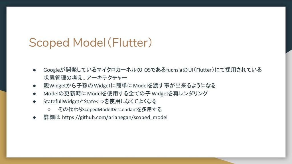 Scoped Model(Flutter) ● Googleが開発しているマイクロカーネルの ...