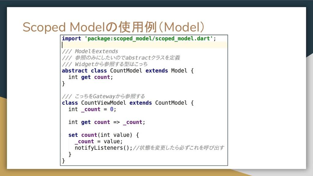 Scoped Modelの使用例(Model)