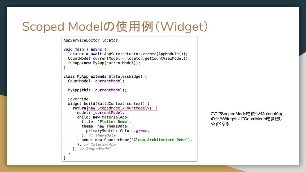Scoped Modelの使用例(Widget) ここでScopedModelを使うとMate...