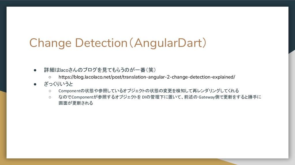 Change Detection(AngularDart) ● 詳細はlacoさんのブログを見...