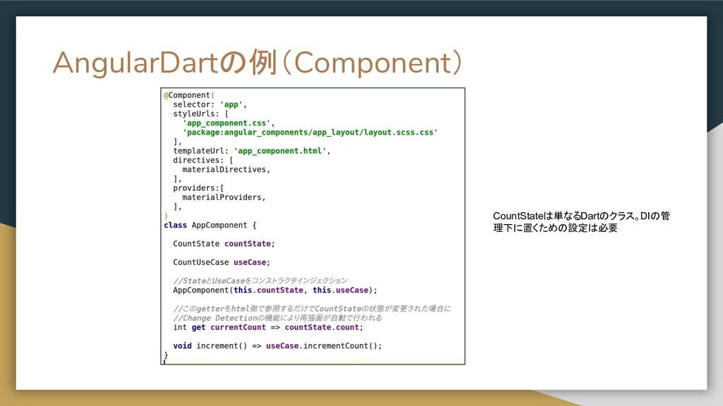 AngularDartの例(Component) CountStateは単なるDartのクラス...