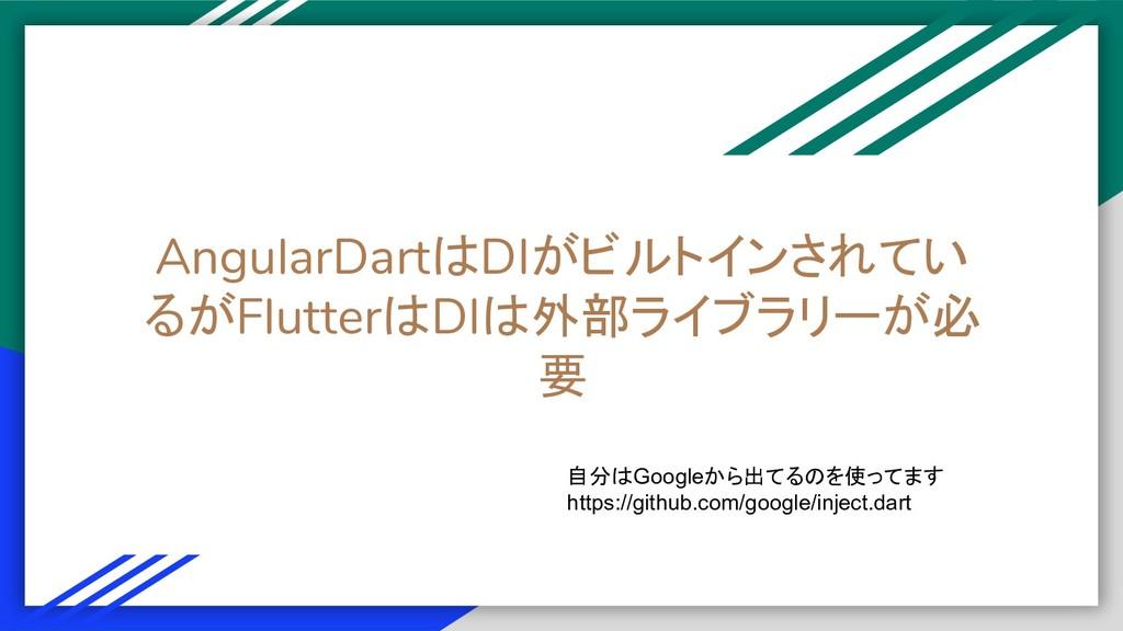 AngularDartはDIがビルトインされてい るがFlutterはDIは外部ライブラリーが...
