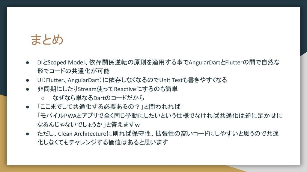 まとめ ● DIとScoped Model、依存関係逆転の原則を適用する事でAngularDa...