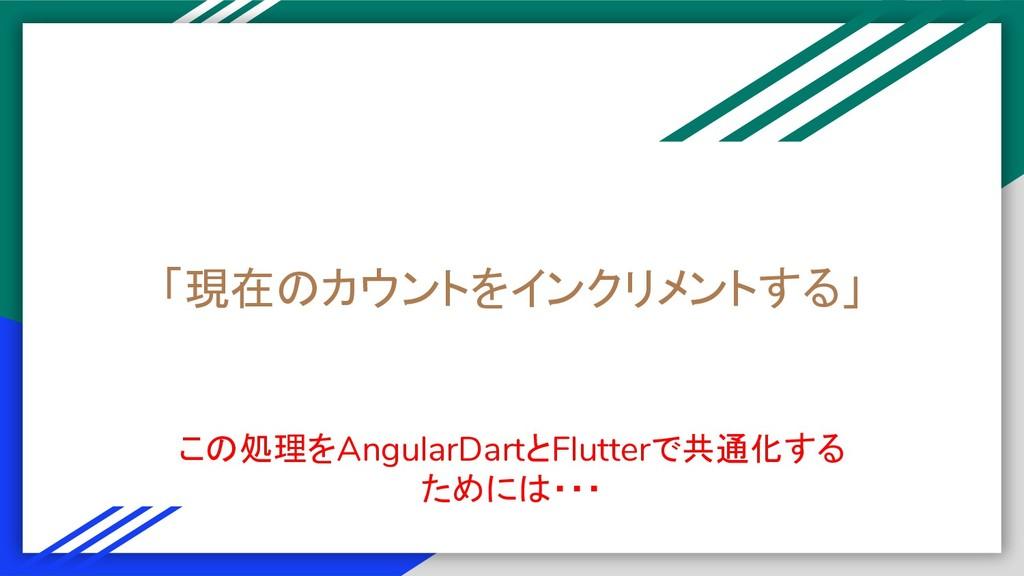 「現在のカウントをインクリメントする」 この処理をAngularDartとFlutterで共通...