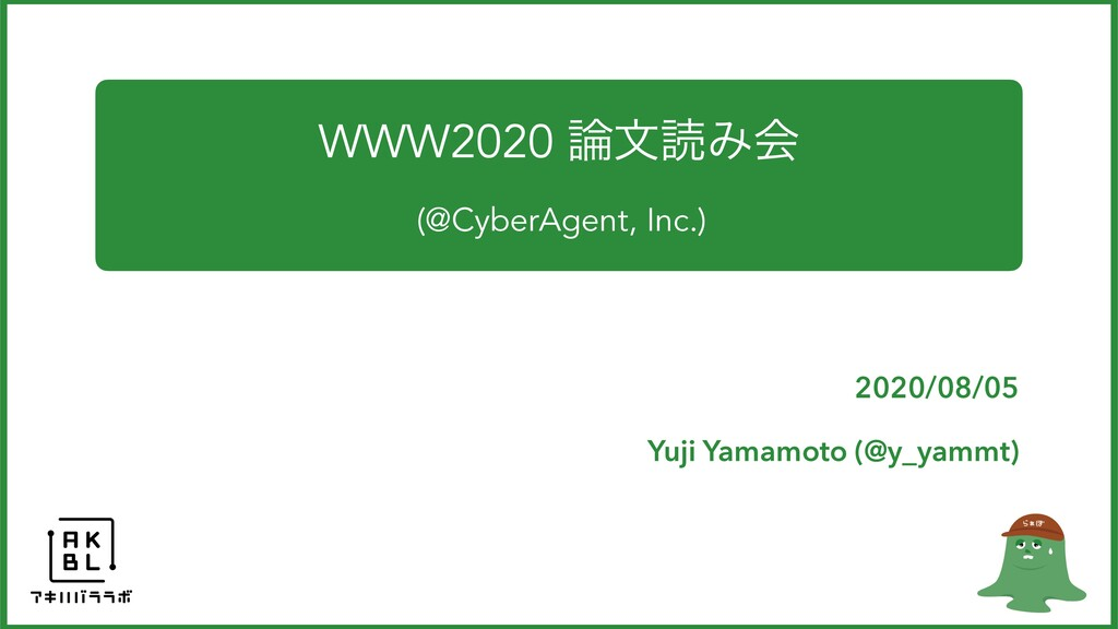 2020/08/05 Yuji Yamamoto (@y_yammt) WWW2020 จಡ...