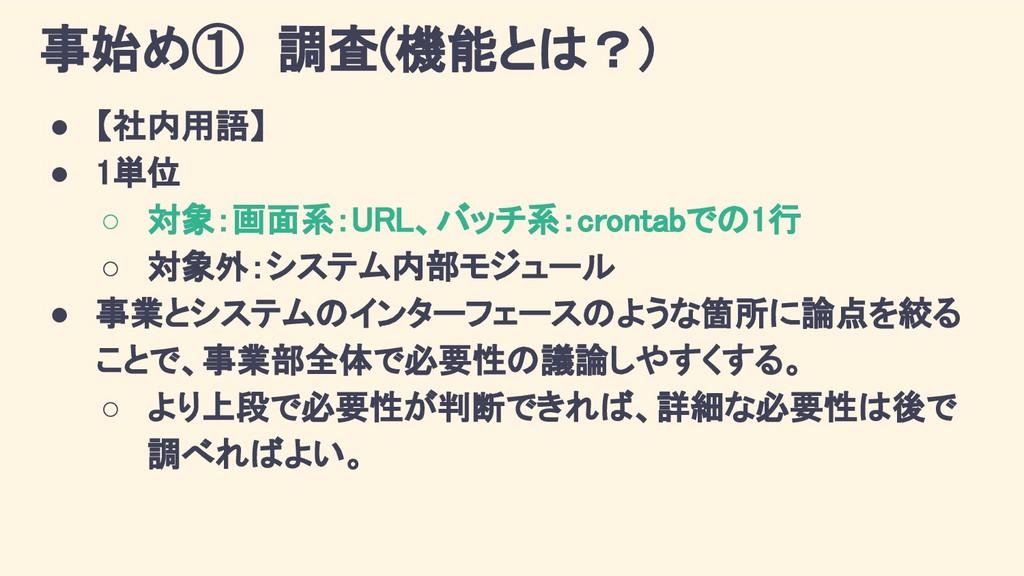 ● 【社内用語】 ● 1単位 ○ 対象:画面系:URL、バッチ系:crontabでの1行 ○ ...