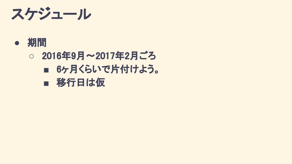 ● 期間 ○ 2016年9月〜2017年2月ごろ ■ 6ヶ月くらいで片付けよう。 ■ 移行日は...