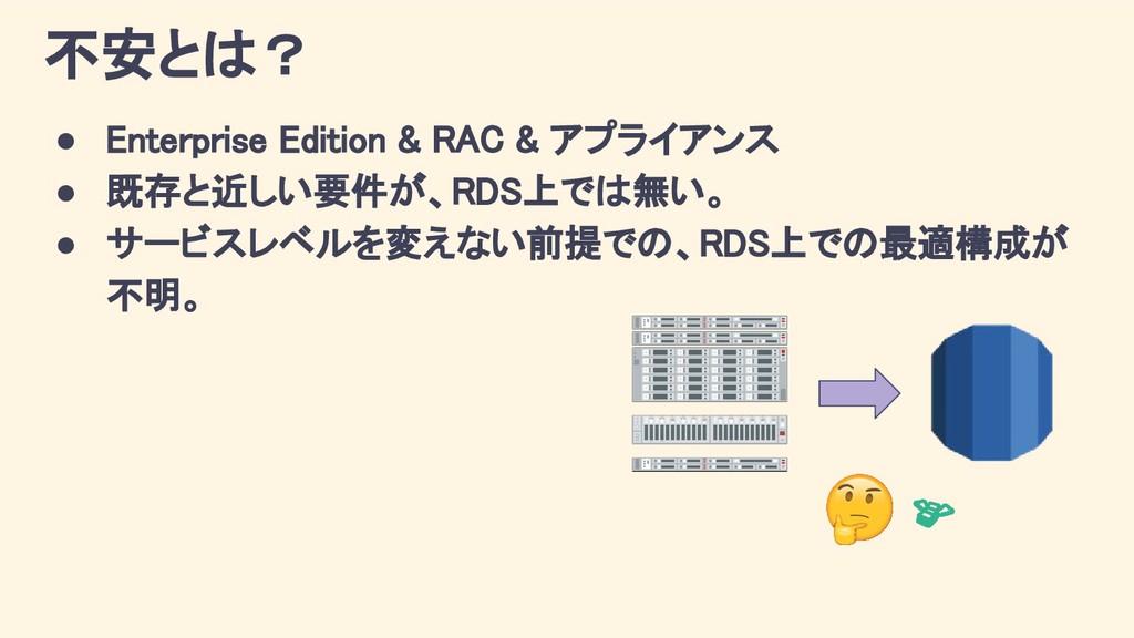 不安とは? ● Enterprise Edition & RAC & アプライアンス ● 既存...