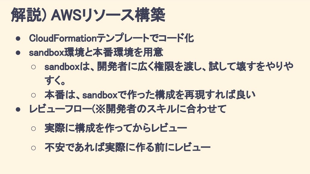 ● CloudFormationテンプレートでコード化 ● sandbox環境と本番環境を用意...