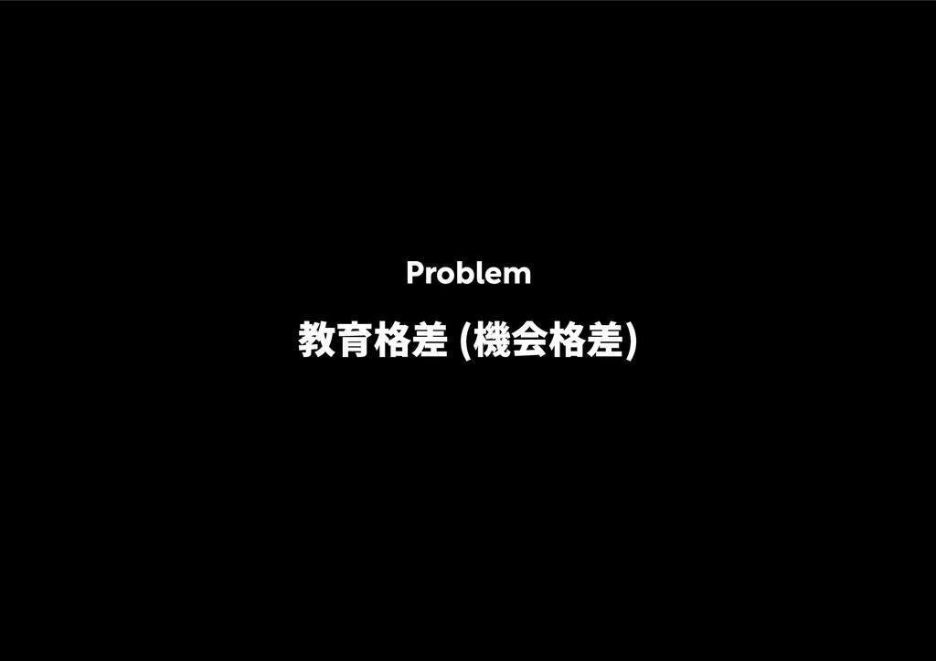 Problem 教育格差 (機会格差)