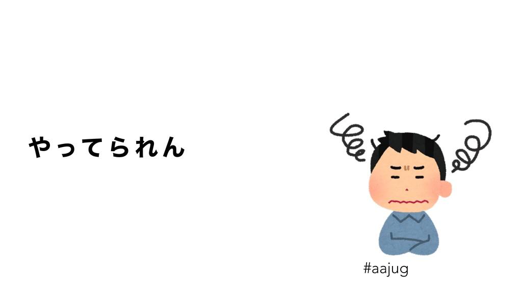  ͬͯ Β Ε Μ #aajug
