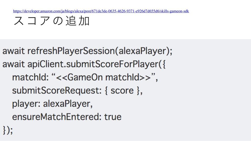 ε ί Ξ ͷ  Ճ https://developer.amazon.com/ja/blo...