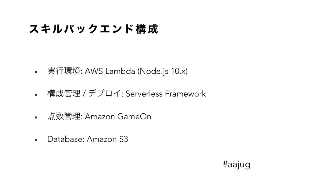 εΩϧό ο Ϋ Τ ϯ υ ߏ  • ࣮ߦڥ: AWS Lambda (Node.js ...