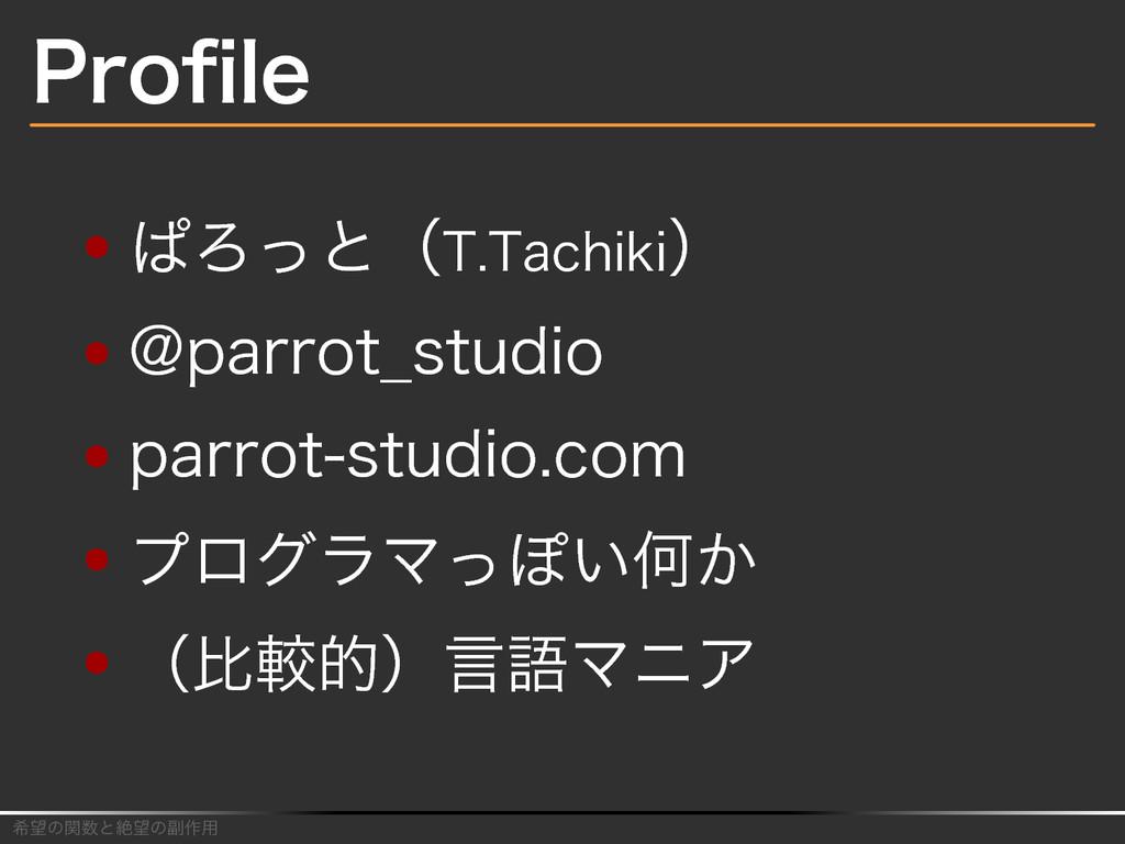 希望の関数と絶望の副作用 Profile ぱろっと(T.Tachiki) @parrot̲stu...