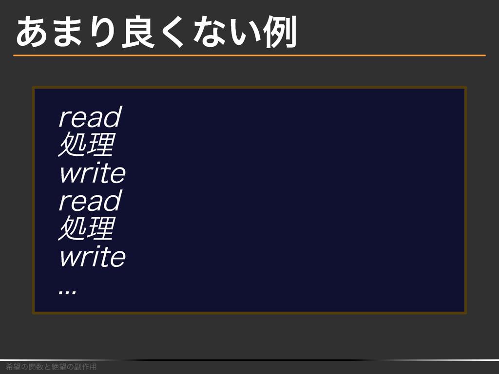 希望の関数と絶望の副作用 あまり良くない例 read 処理 write read 処理 wri...