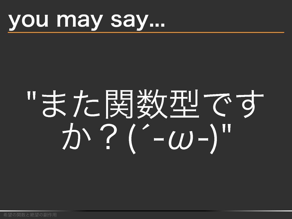 """希望の関数と絶望の副作用 you�may�say... """"また関数型です か?(´-ω-)"""""""