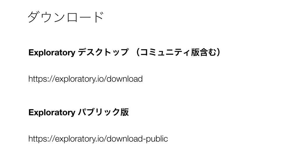 https://exploratory.io/download Exploratory σεΫ...